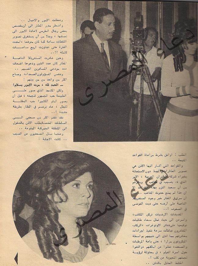 مقال صحفي : سعاد حسني ممنوعة من دخول المطار ! 1972 م 2118