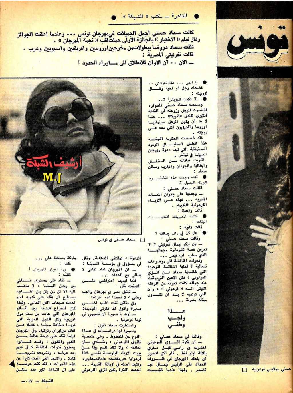 حوار صحفي : سعاد حسني .. نفرتيتي في مهرجان تونس 1970 م 212