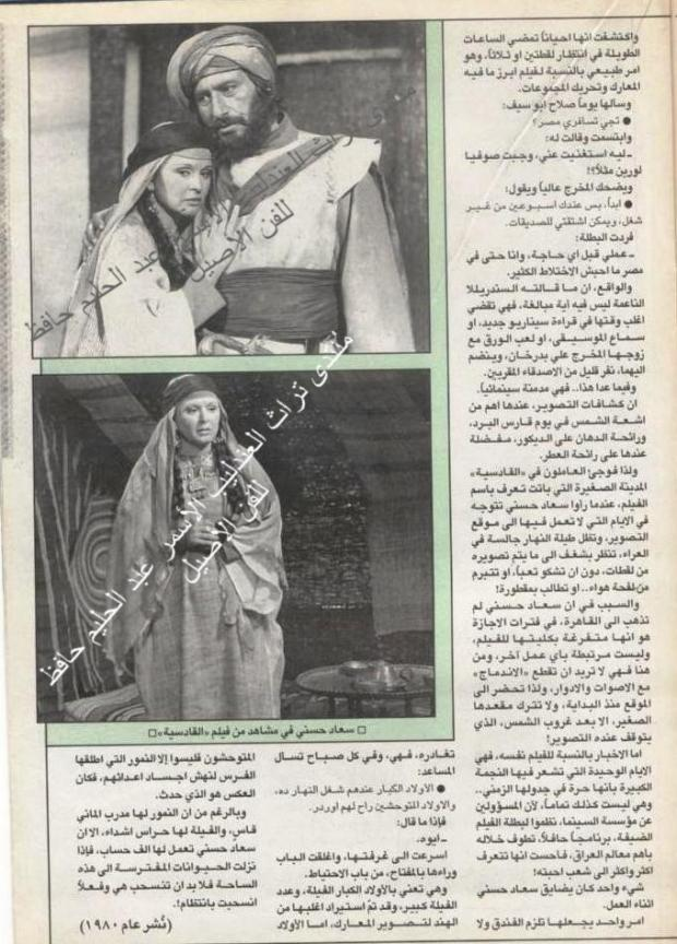 """مقال - مقال صحفي : سعاد حسني لم تشعر بالغربة في مدينة """"القادسية"""" 1980 م 2120"""