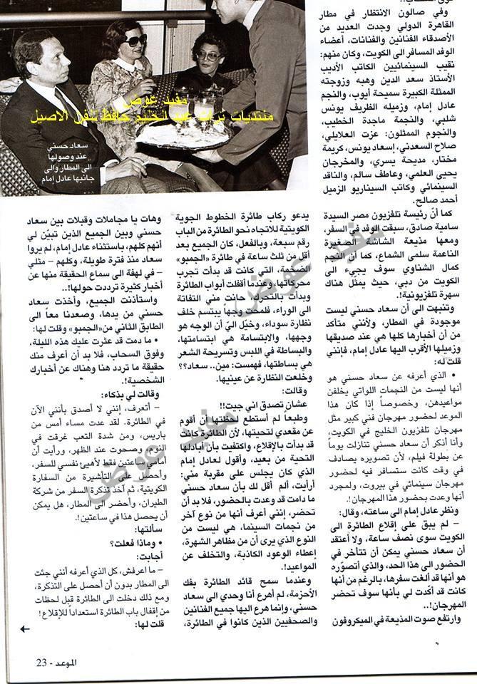 مقال - مقال صحفي : ليلة العثور على سعاد حسني 1984 م 2121