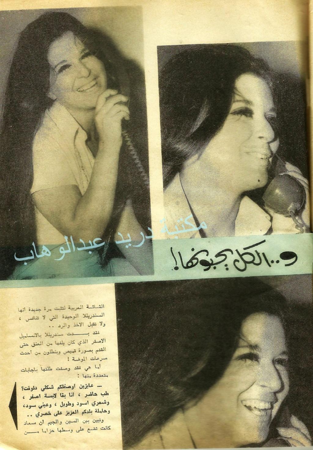 مقال صحفي : السندريللا .. والكل يحبونها 1969 م 2122