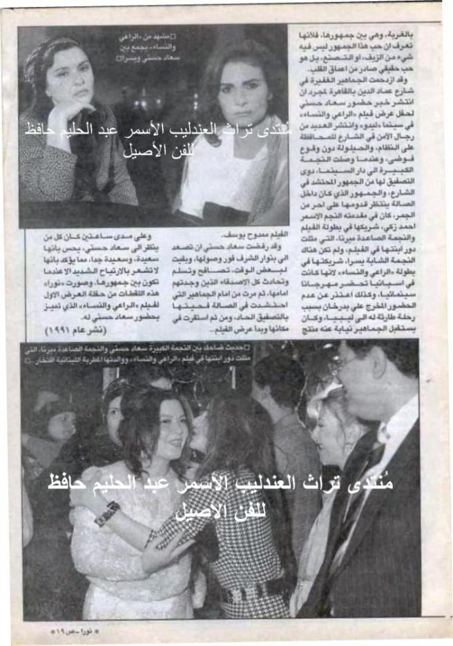مقال - مقال صحفي : سعاد حسني كانت في منتهى السعادة وهي بين جمهورها ! 1991 م 2126