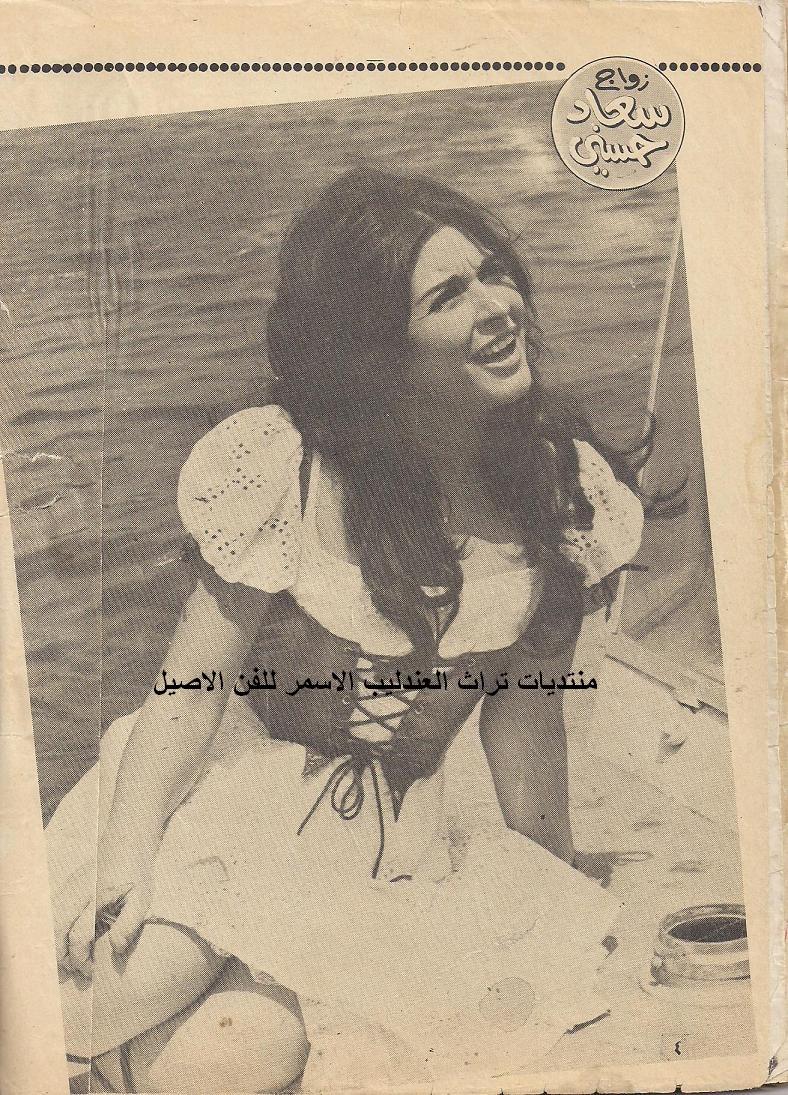 مقال - مقال صحفي : زواج سعاد حسني على مفترق الطريق على الخريف الحار 1973(؟) م 2127