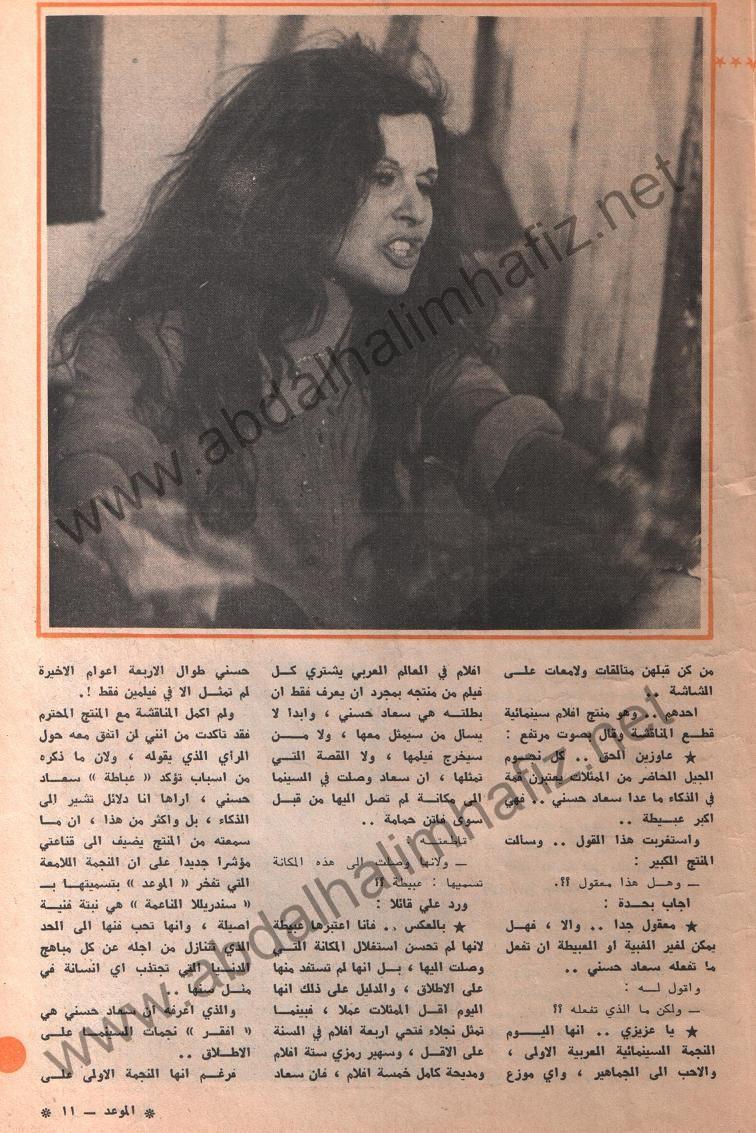 مقال - مقال صحفي : شهادة على ذكاء سعاد حسني ! 1979(؟) م 2129