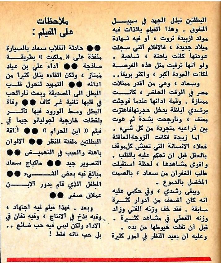 نقد صحفي : بين الحب الضائع .. والحب التائه 1970 م 213