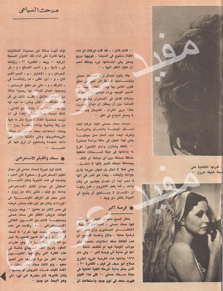 """مقال - مقال صحفي : سعاد حسني .. و18 عاما على الشاشة الفضية : من """"حسن ونعيمة"""" إلى """"شفيقة ومتولي"""" !! 1977(؟) م 2130"""