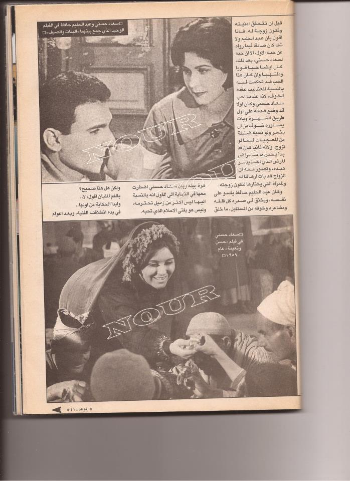 مقال - مقال صحفي : حكاية في رسالة من سعاد حسني 1977 م 2133