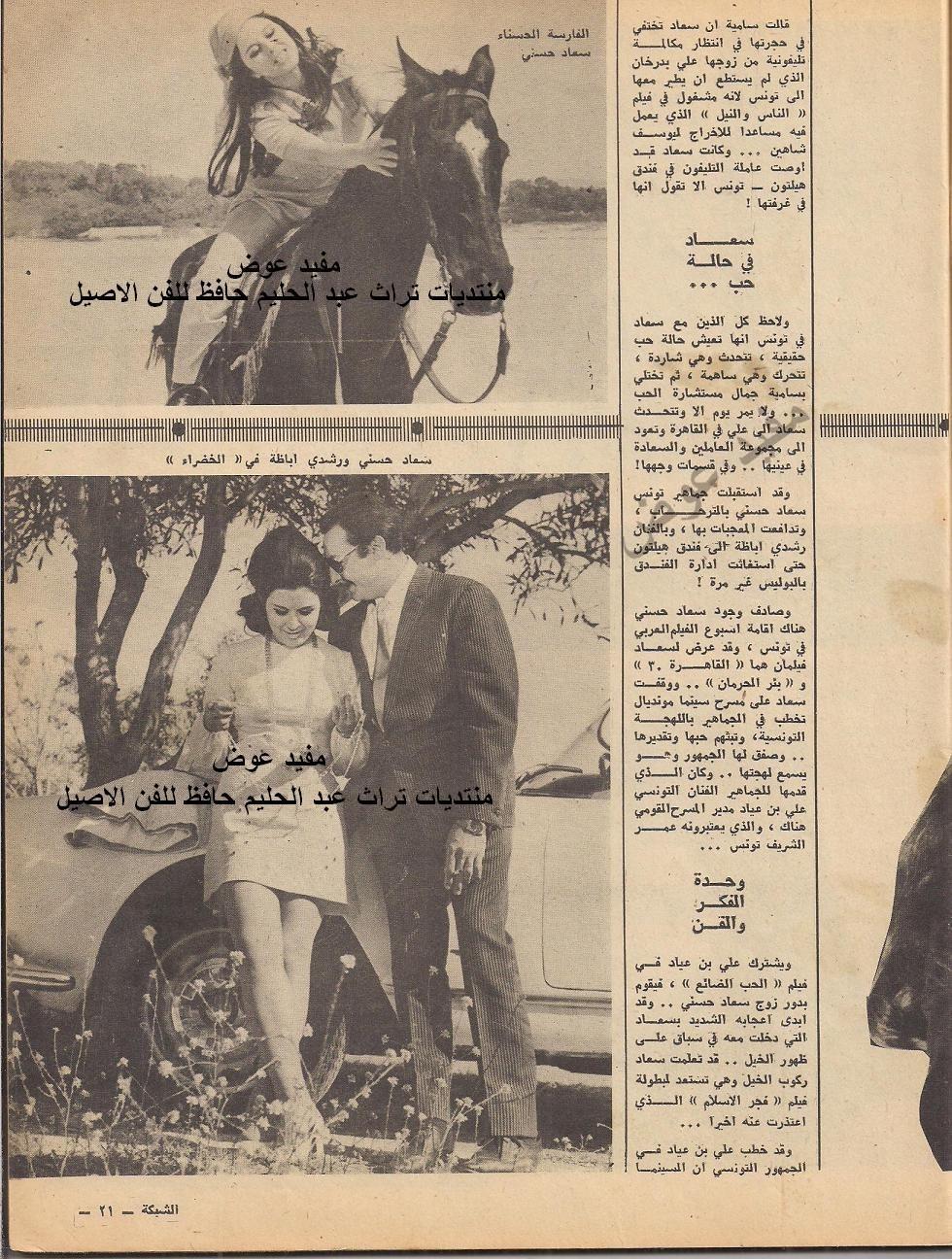 مقال صحفي : سعاد حسني في تونس والقلب في القاهرة 1970 م 2135