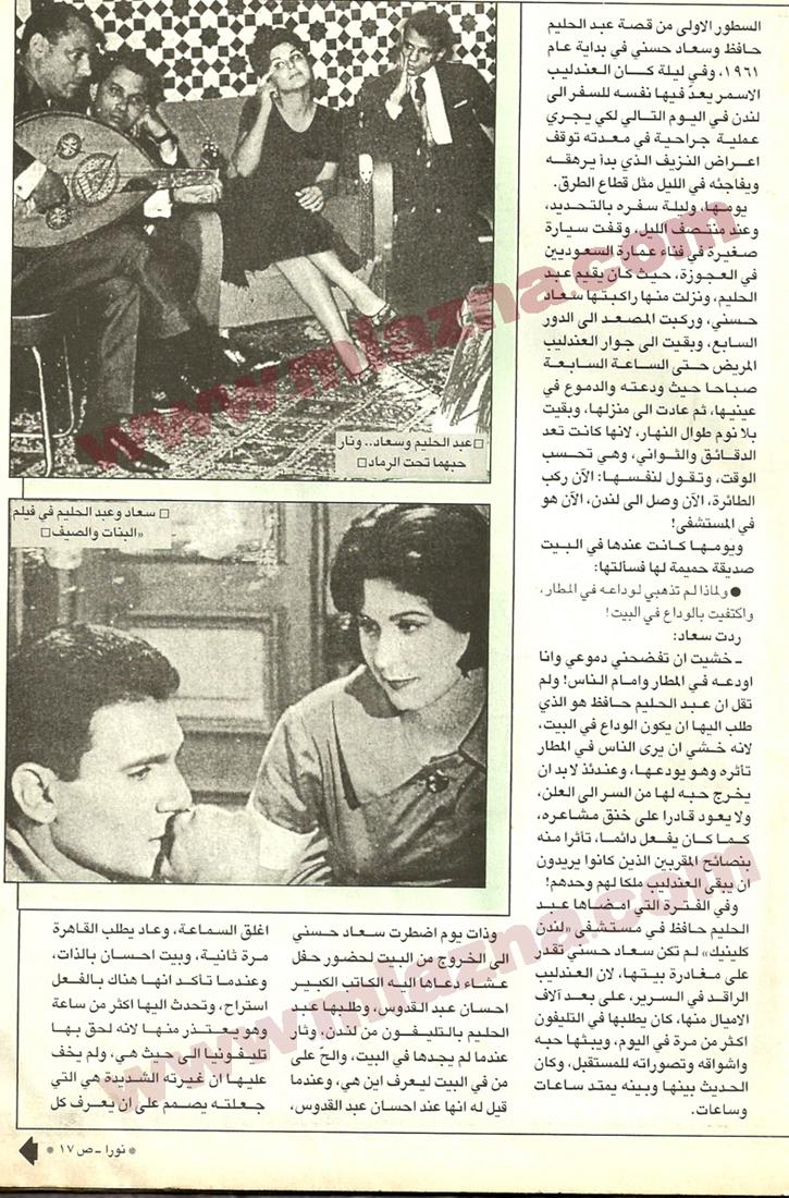 مقال صحفي : كيف بدأت قصة الحب بين  سعاد حسني وعبدالحليم حافظ وكيف انتهت 1977(؟) م 2139