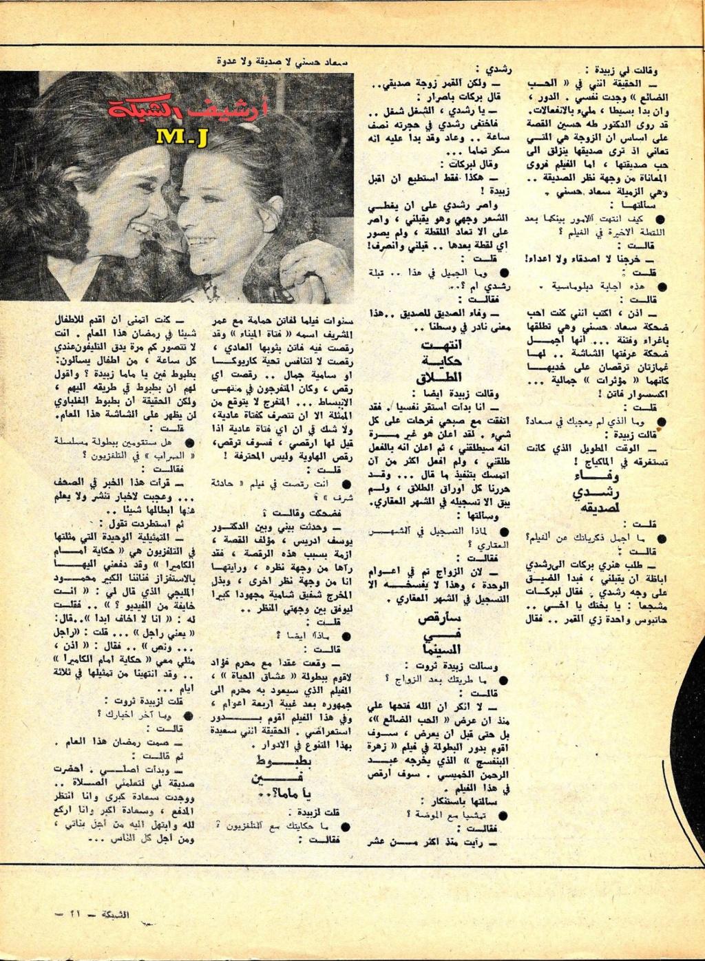 فاتن - حوار صحفي : فاتن حمامة لزبيدة  أنت عظيمة ! 1970 م 214