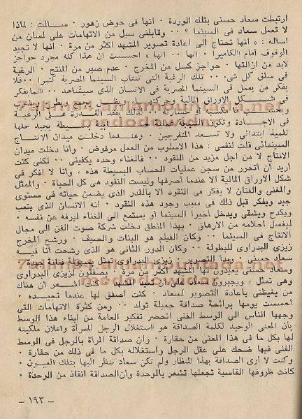 مقال صحفي : مذكرات عبدالحليم حافظ عن سعاد حسني 1976(؟) م 2142