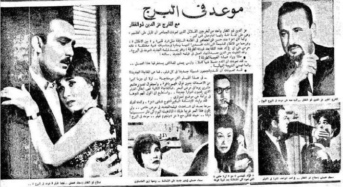 مقال صحفي : موعد في البرج مع المخرج عز الدين ذو الفقار 1962 م 2143