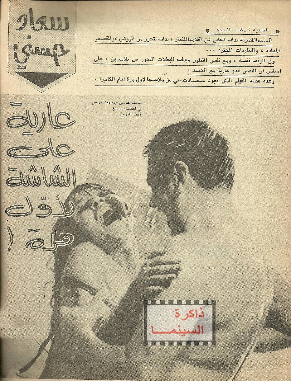 مقال صحفي : سعاد حسني عارية على الشاشة لاوّل مرة ! 1970 م 2144