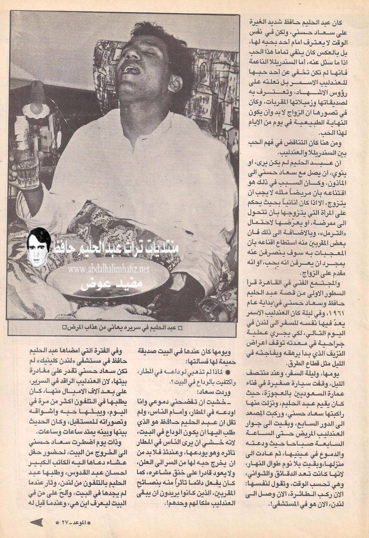 مقال - مقال صحفي : سعاد حسني كانت عاشقة للعندليب 1961 م 2146