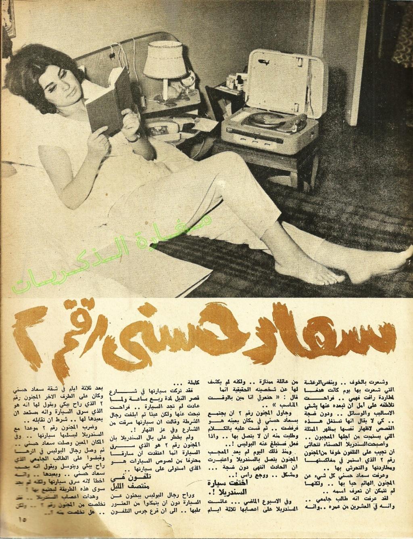 مقال صحفي : مجنون سعاد حسني رقم 2 1969 م 2147