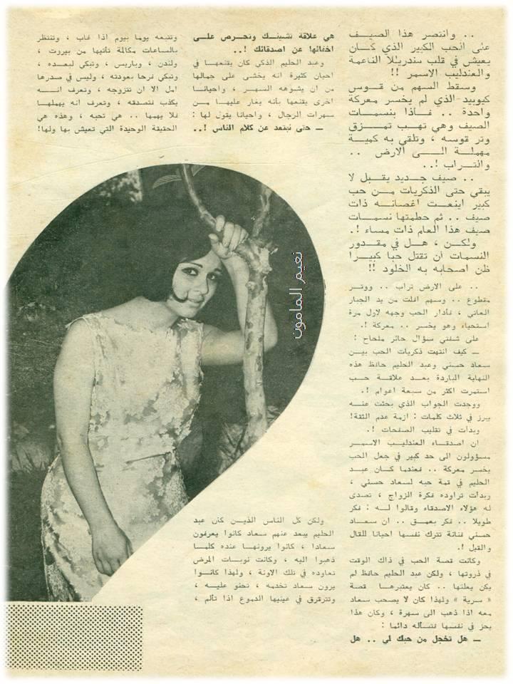 """مقال - مقال صحفي : نسمات الصيف تشفي سعاد حسني من """"مرض"""" الحب 1966 م 2148"""
