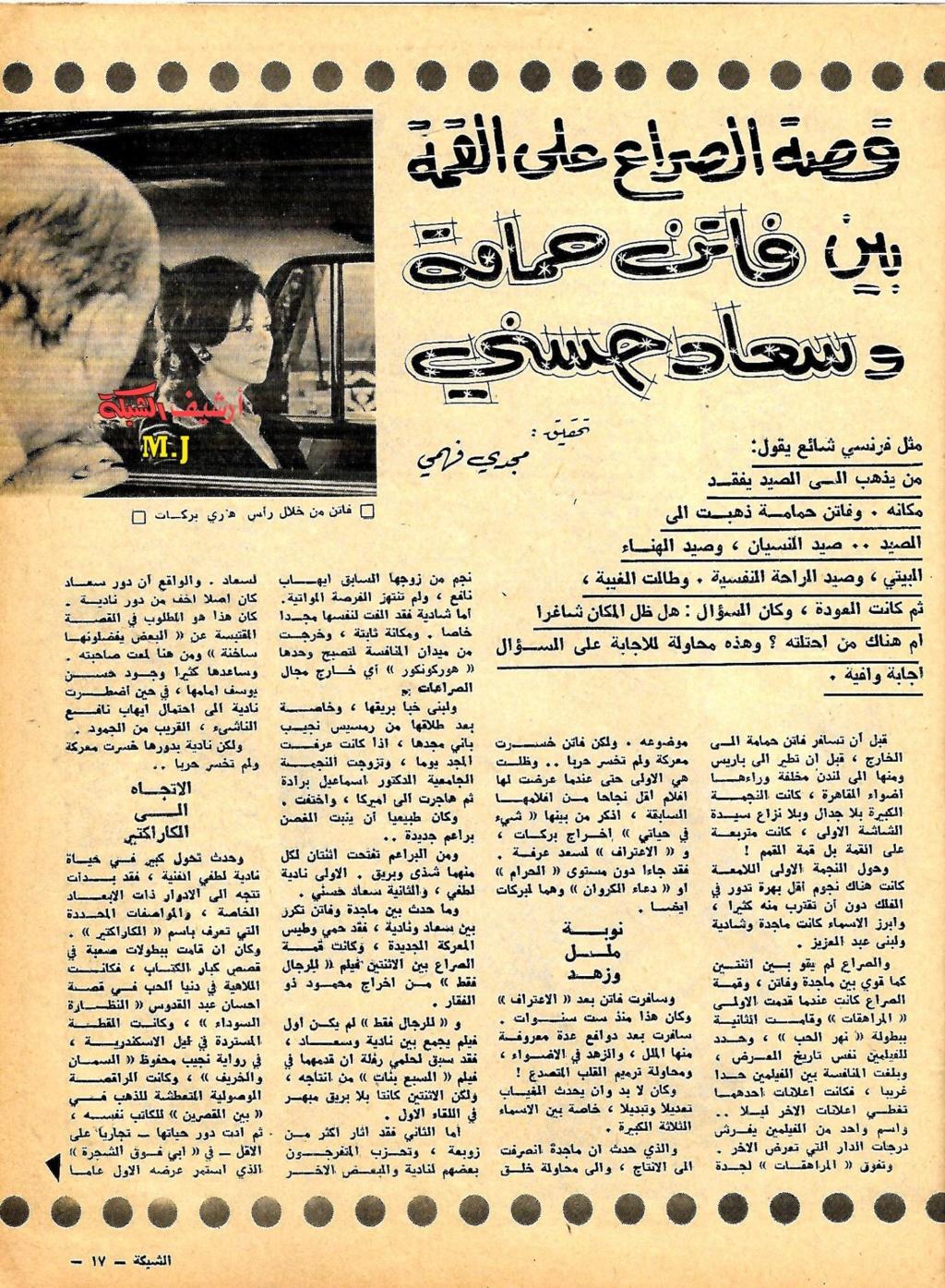 مقال صحفي : قصة الصراع على القمة بين فاتن حمامة وسعاد حسني 1970 م 215