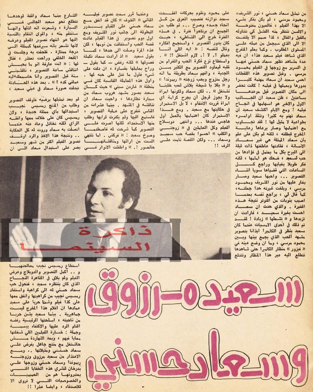 مقال - مقال صحفي : قصة حب لم تتم فصولها بين سعيد مرزوق وسعاد حسني 1972 م 2152