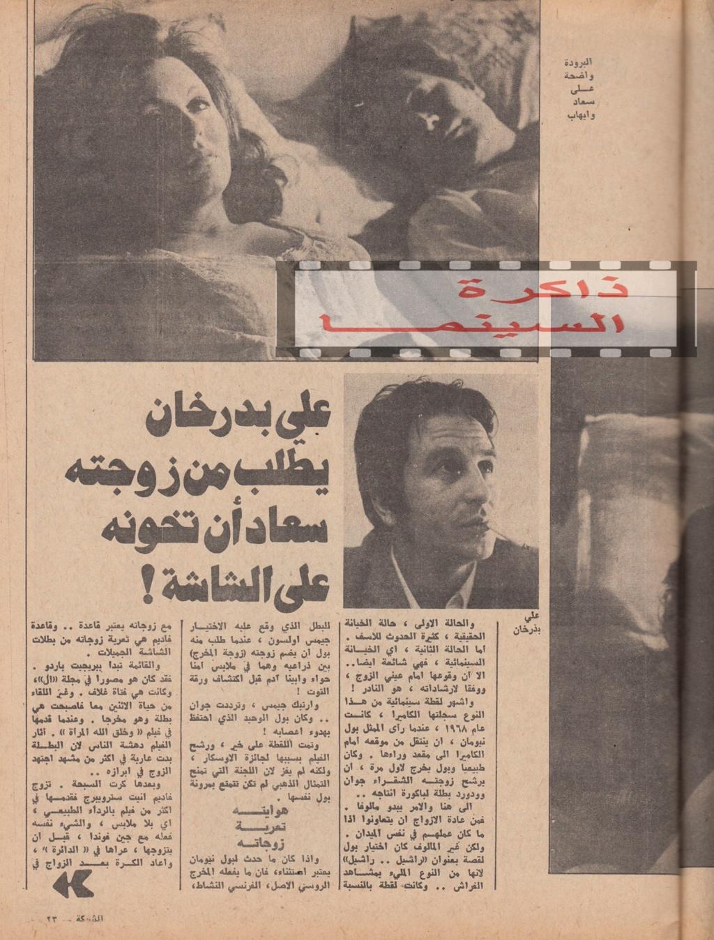 مقال - مقال صحفي : سعاد حسني والحب البارد 1972 م 2153