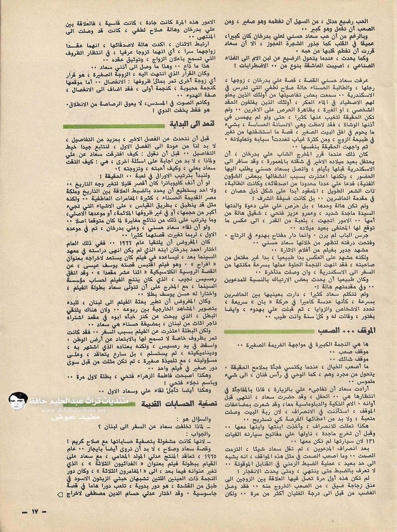 مقال - مقال صحفي : سعاد حسني وعلي بدرخان وقصة الحب الذي كان 1981 م 2154