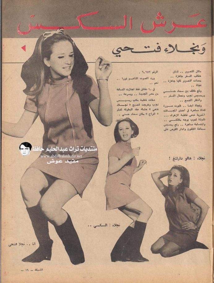 مقال صحفي : صراع رهيب على عرش الاغراء بين سعاد حسني ونجلاء فتحي 1968 م 2157