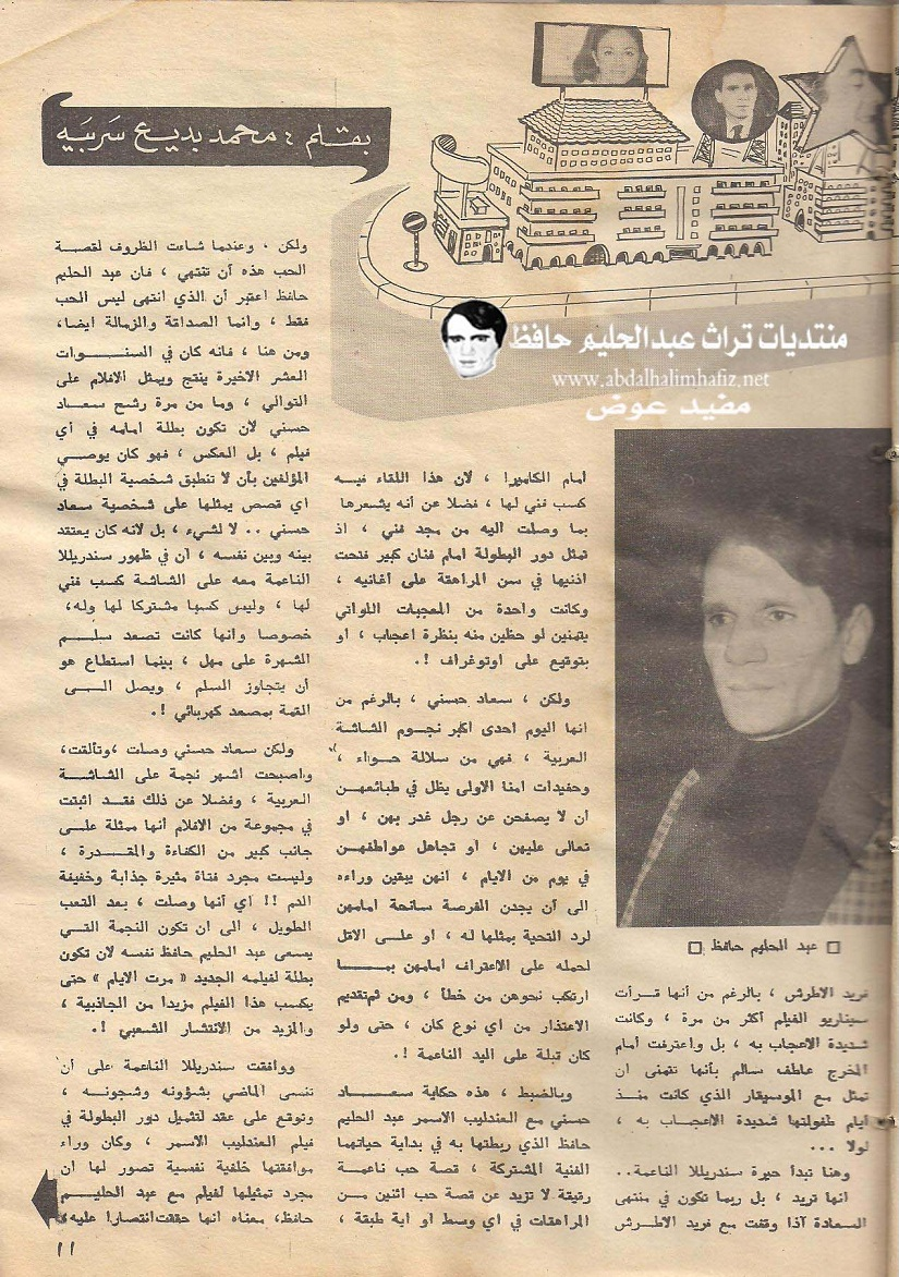 مقال - مقال صحفي : حائرة بين الموسيقار والعندليب ! 1971 م 2159