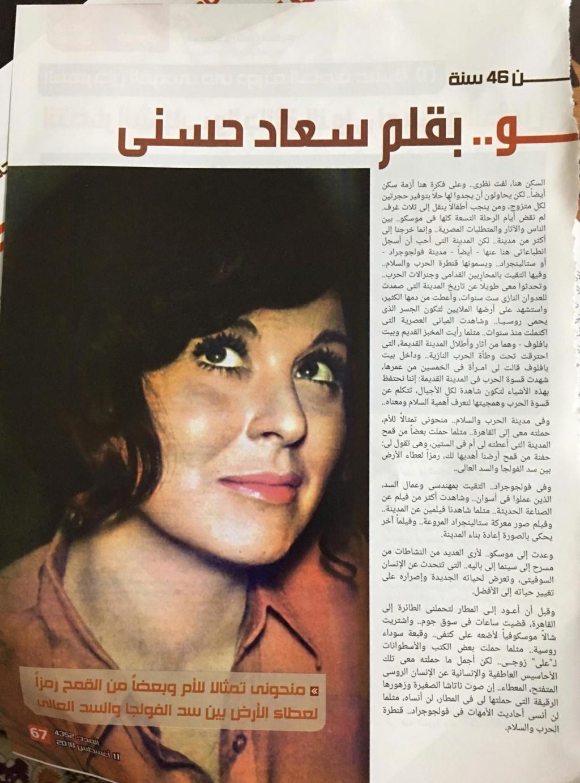 مقال - مقال صحفي : تسعة أيام في موسكو .. بقلم سعاد حسني 1971 م 216