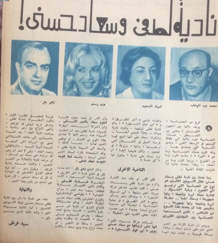 مقال - مقال صحفي : لمااذا اشتعلت النار بين نادية لطفي وسعاد حسني 1964 م 2160