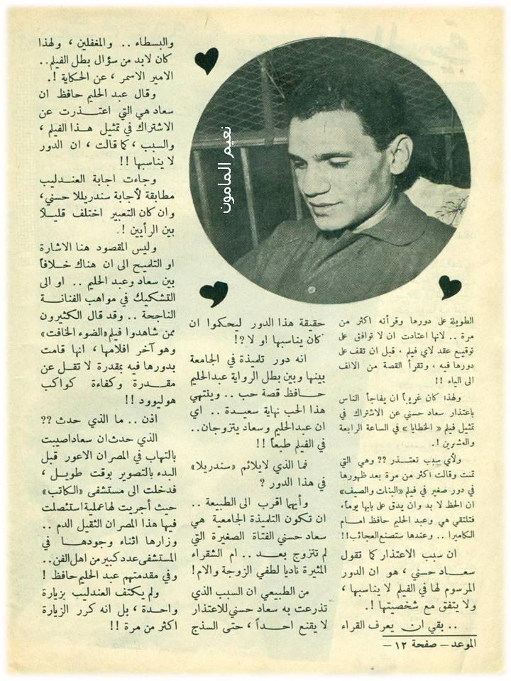 مقال - مقال صحفي : لغز عام 1962 سندريللا الجديدة خائفة من الأمير .. الأسمر !. 1961 م 2161