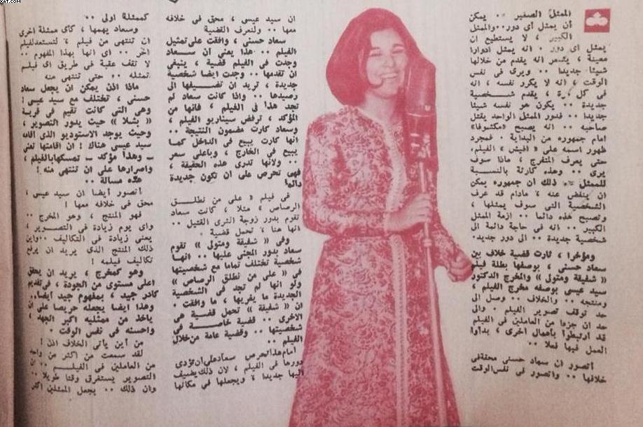 مقال - مقال صحفي : سعاد حسني .. لماذا تختلف ؟ 1976 م 2162