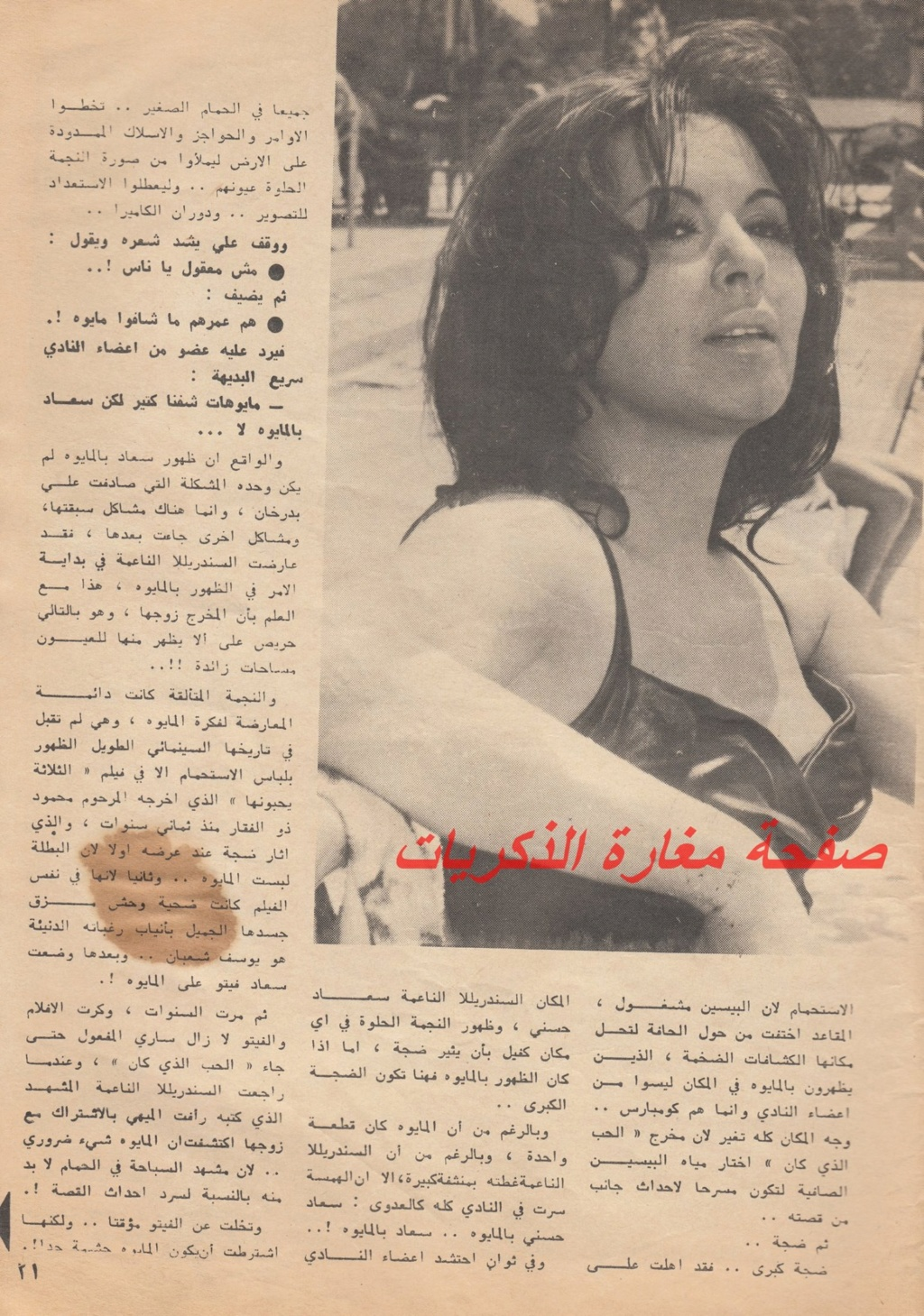 مقال - مقال صحفي : الكاميرا لاتدور عندما تظهر سعاد حسني بالمايوه 1971 م 2163