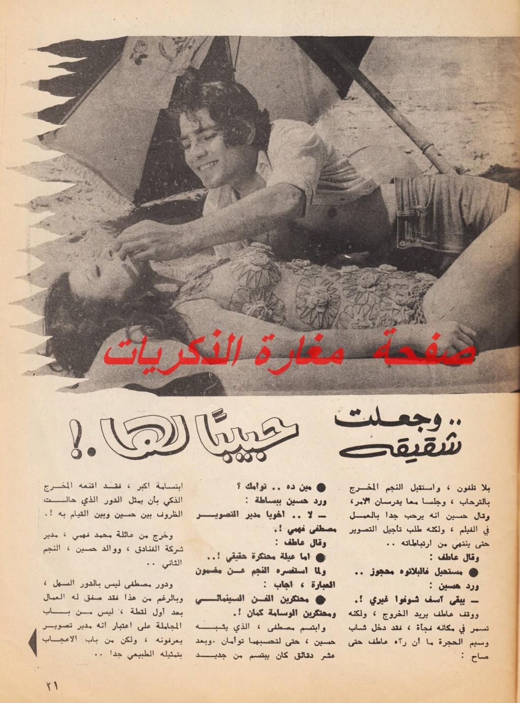 مقال - مقال صحفي : الصدفة ابعدت حسين فهمي عن سعاد حسني 1973 م 2164