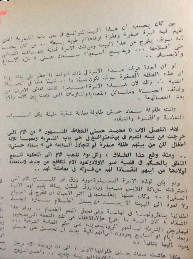 مقال - مقال صحفي : سعاد حسني من باب الشعرية إلى الزمالك 1967 م 2166