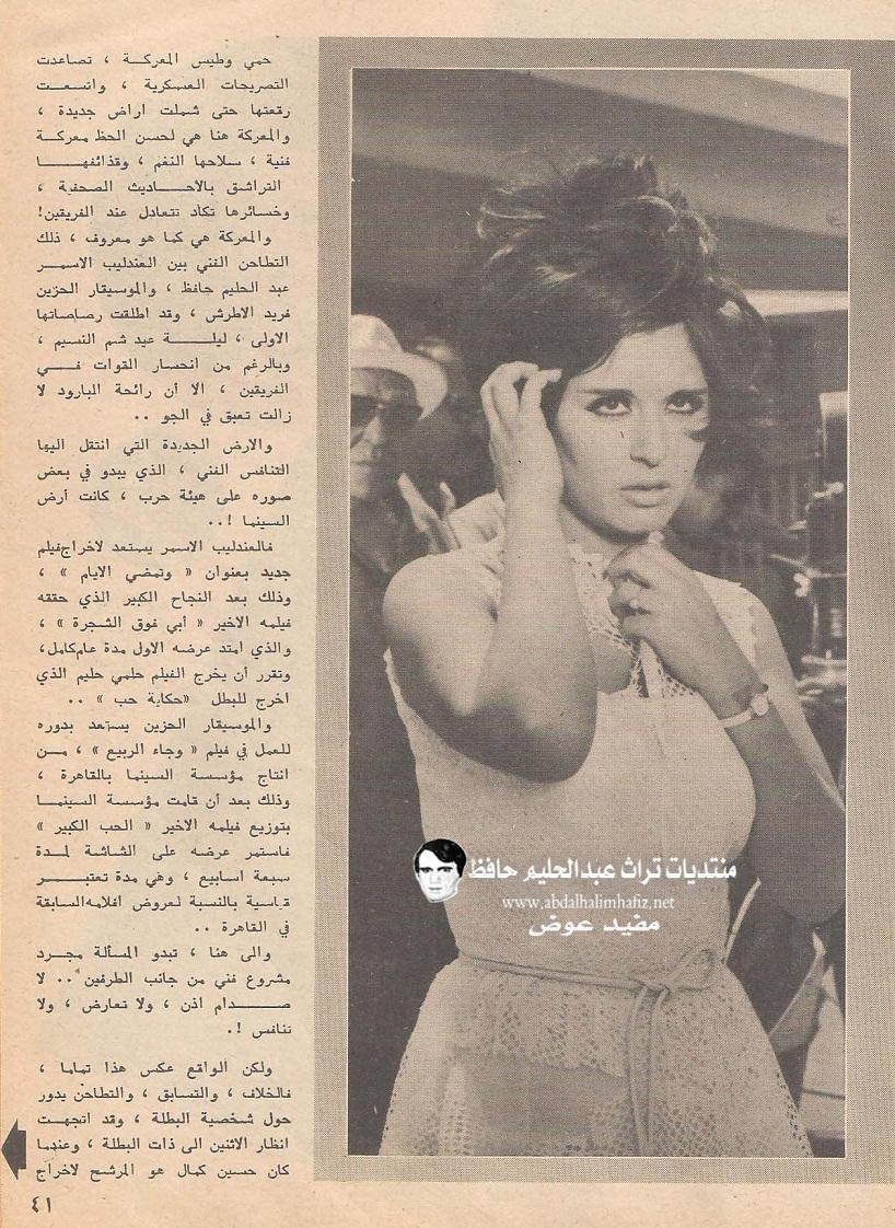 مقال - مقال صحفي : سعاد حسني في الموقف الحرج تقف مع عبدالحليم حافظ 1970 م 2170