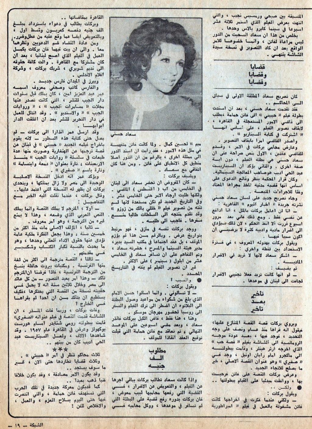 "مقال - مقال صحفي : ""حبيبتي"" أمام 3 محاكم 1972 م 2173"