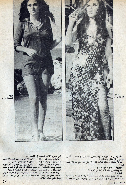 مقال - مقال صحفي : حبيبة , المرأة المجهولة في ليالي علي بدرخان 1973 م 2175