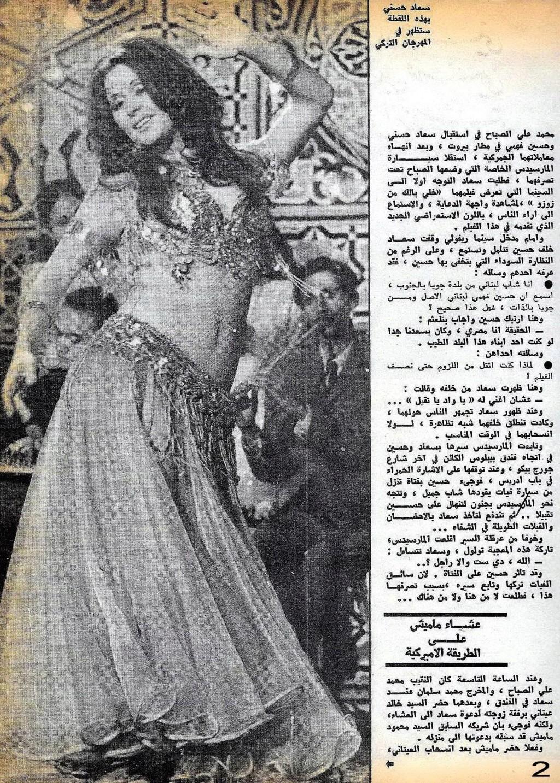 ليلة - مقال صحفي : ليلة مع سعاد حسني وحسين فهمي على الروشة 1973 م 2176
