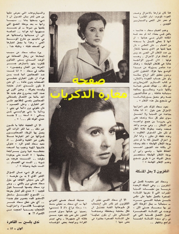 مقال صحفي : سعاد حسني .. قررت اعتزال السينما هرباً من الأفلام الهابطة 1982 م 2177