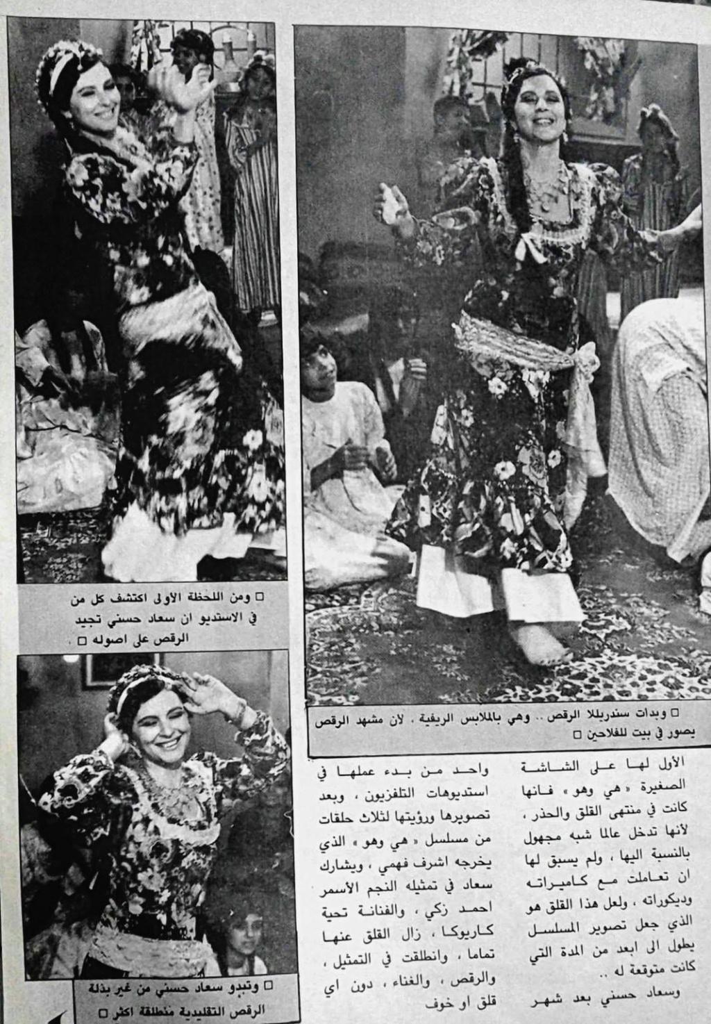 مقال صحفي : رقصة سعاد حسني كاملة 1985 م 218