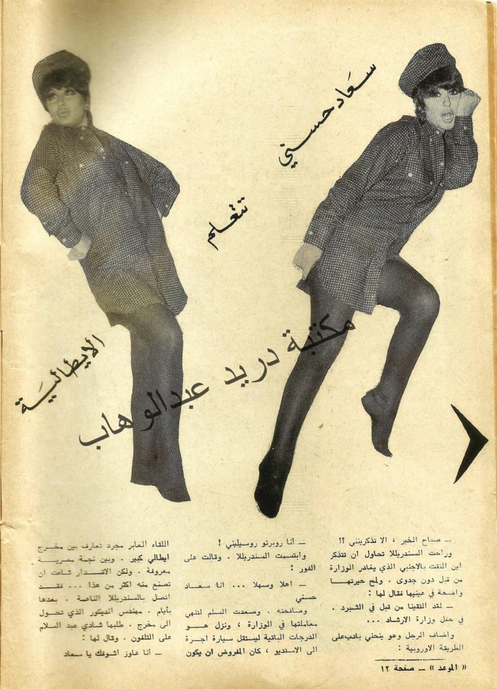 مقال - مقال صحفي : سعاد حسني تتعلم اللغة الايطالية بالسر لتبدأ غزوهَا للسينما الأوروبيَة ! 1968 م 2183