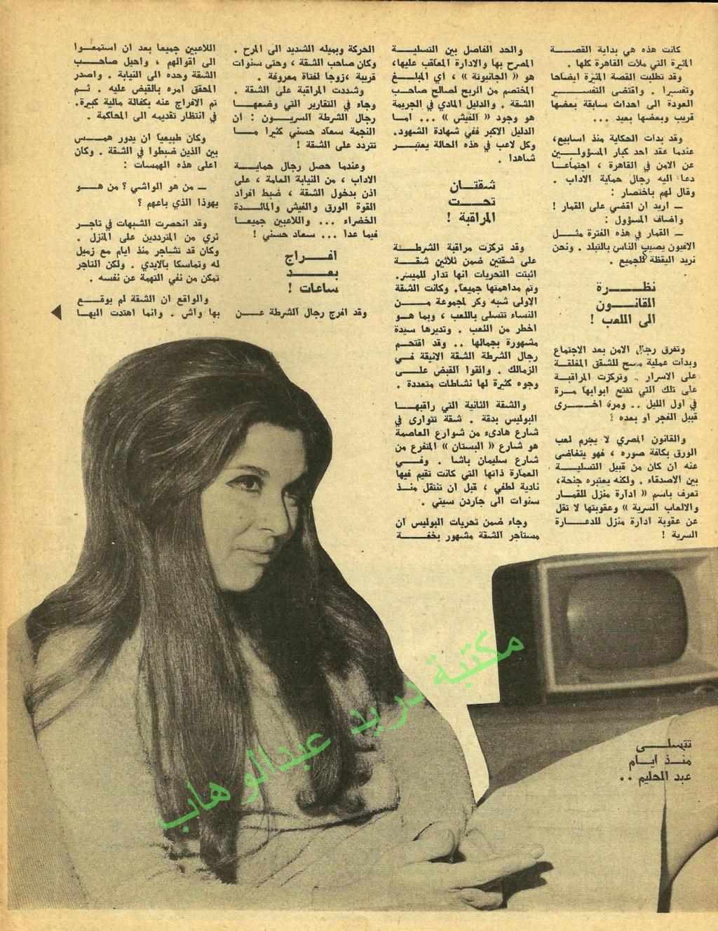 مقال صحفي : اندفع ضابط مكافحة القمار داخل الشقة .. وصاح : أين سعاد حسني ؟ 1969 م 2185