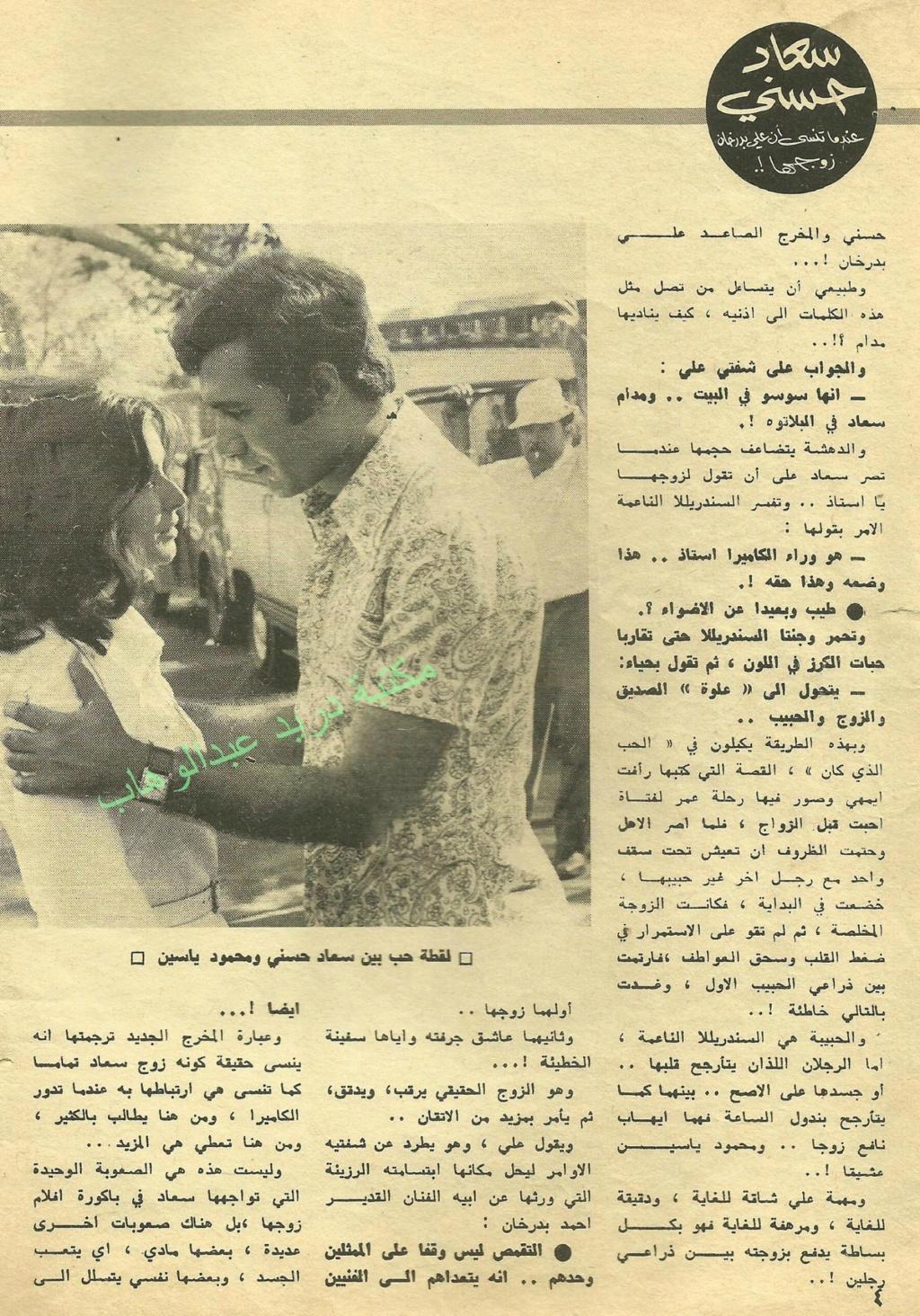 مقال - مقال صحفي : سعاد حسني عندما تنسى أن علي بدرخان زوجها ! 1972 م 2186
