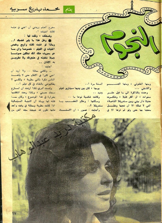 مقال - مقال صحفي : من أجل نجاة تسكت سعاد حسني 1971 م 2187