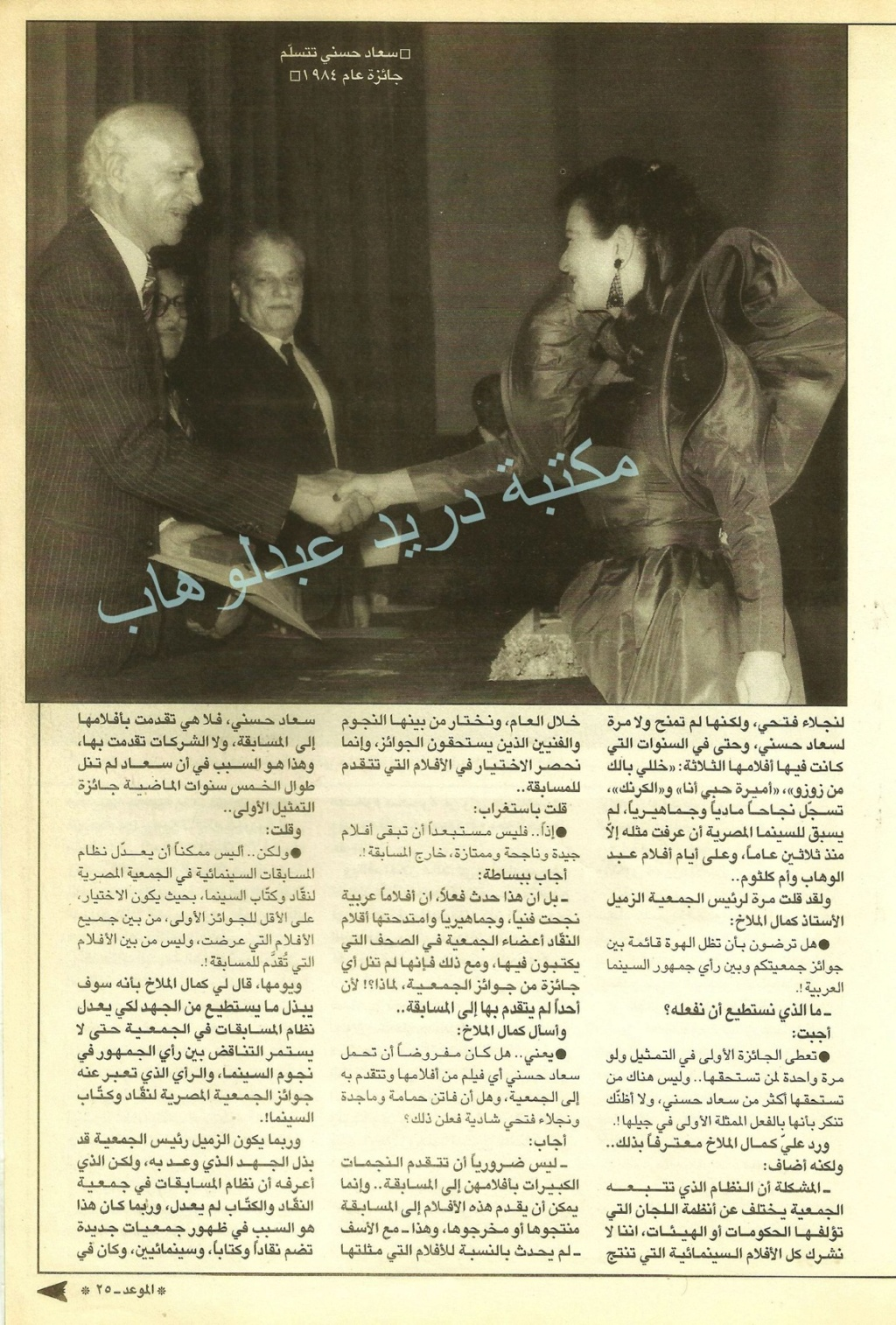 مقال صحفي : سندريللا والجوائز والاشاعات 1979 م 2188