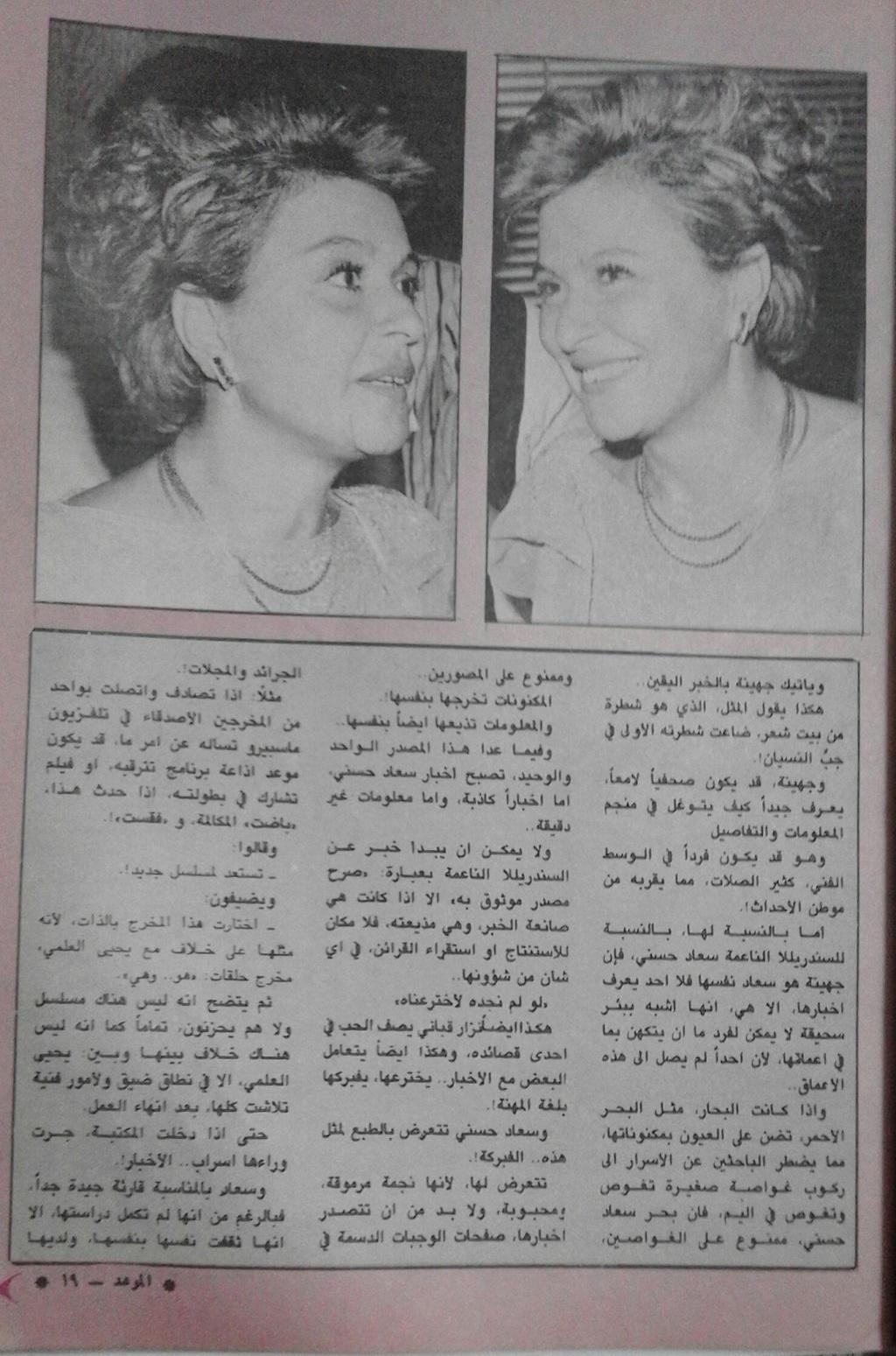 مقال - مقال صحفي : أخبار سعاد حسني لاتعرفها وتعلنها إلا .. سعاد حسني 1986 م 219
