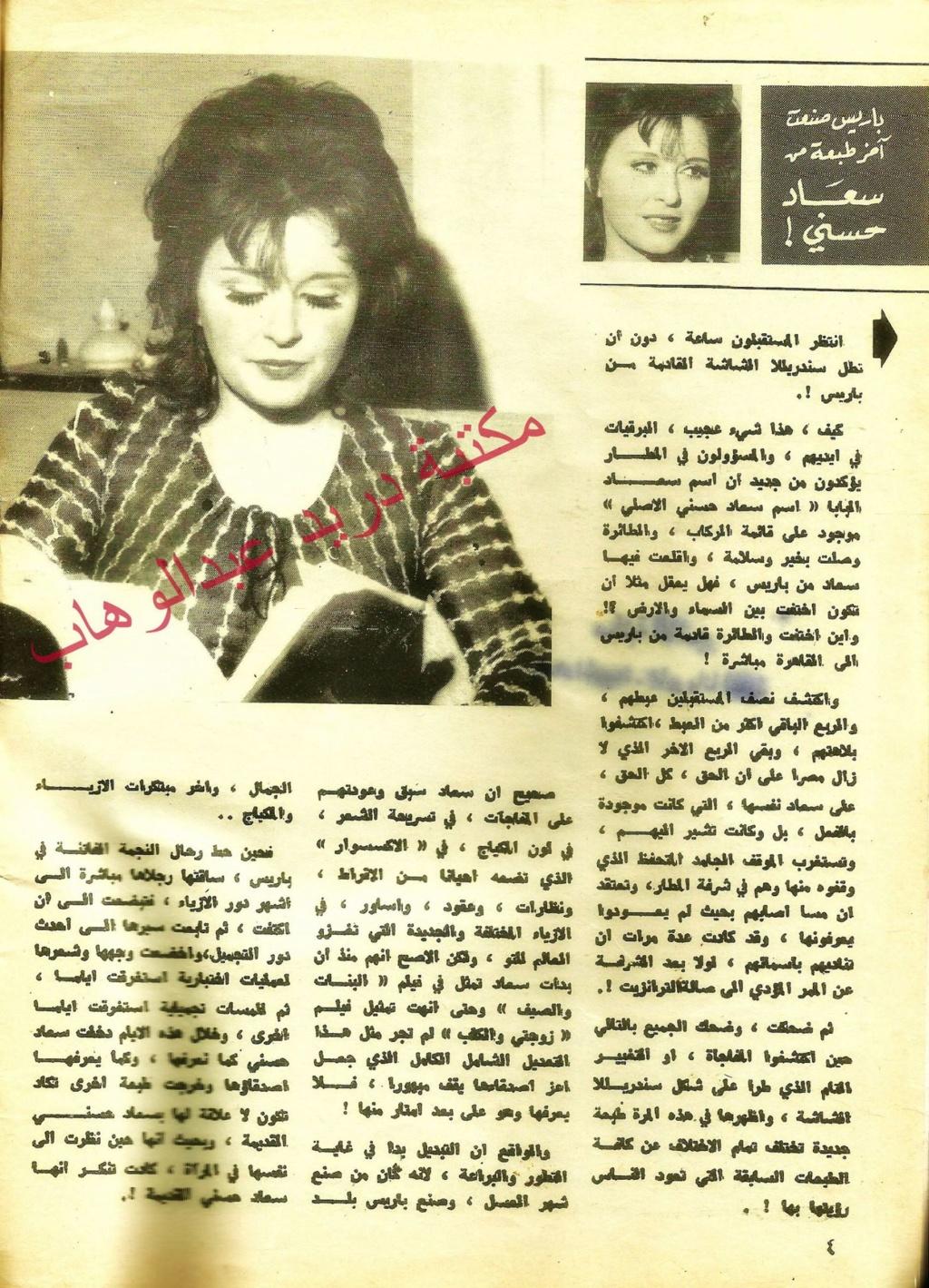 مقال - مقال صحفي : باريس صنعت آخر طبعة من سعاد حسني ! 1971 م 2191