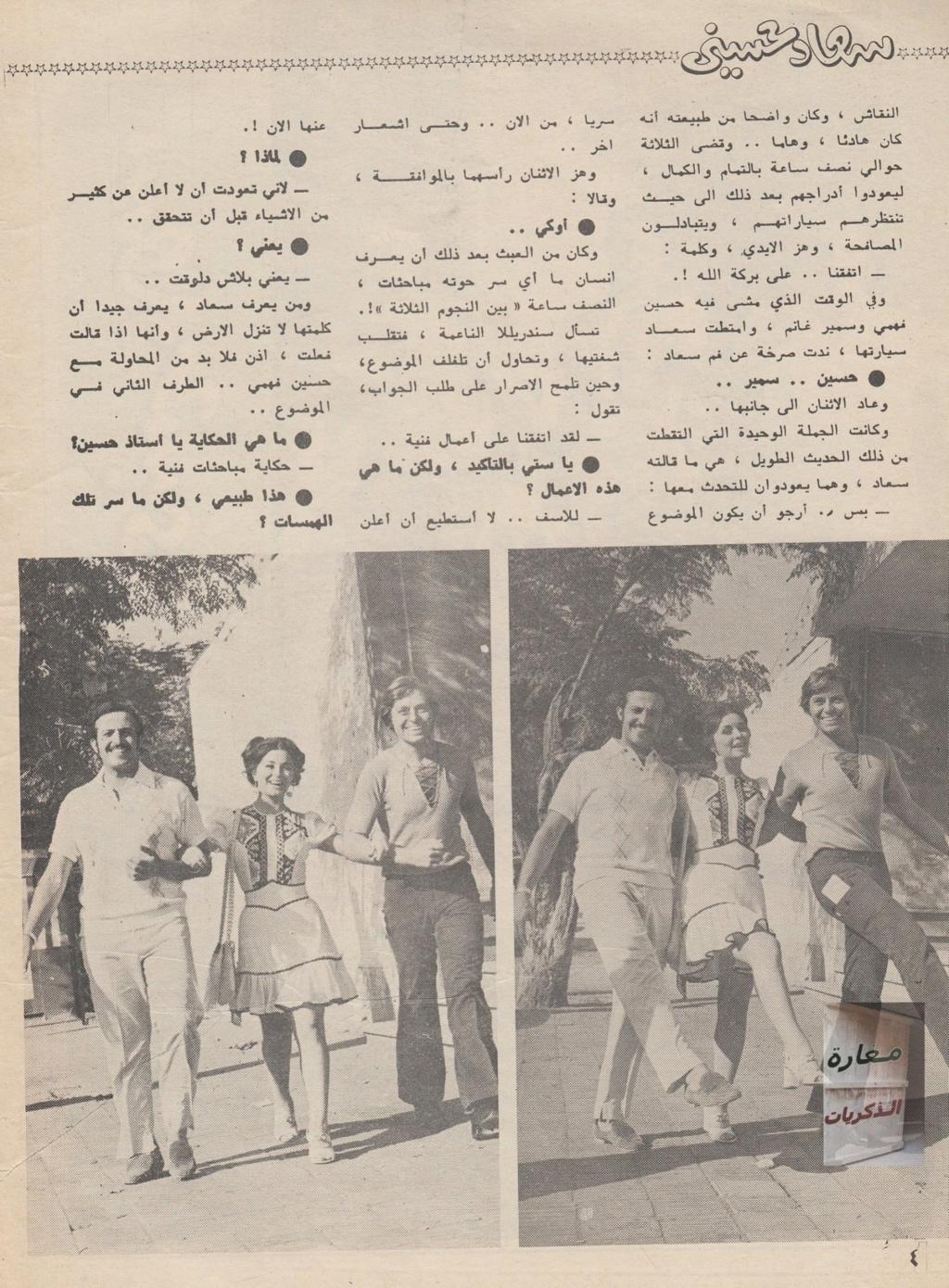مقال - مقال صحفي : سعاد حسني تحولت إلى مطربة مسرحية 1972 م 2197