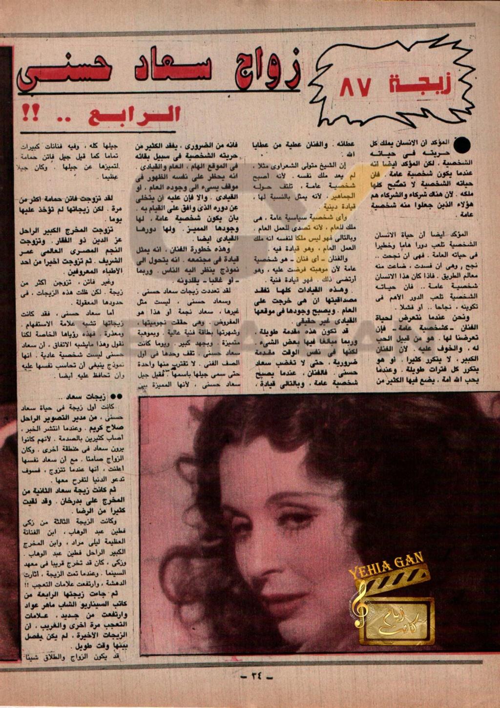 مقال - مقال صحفي : زيجة 87 زواج سعاد حسني الرابع .. !! 1988 م 2198