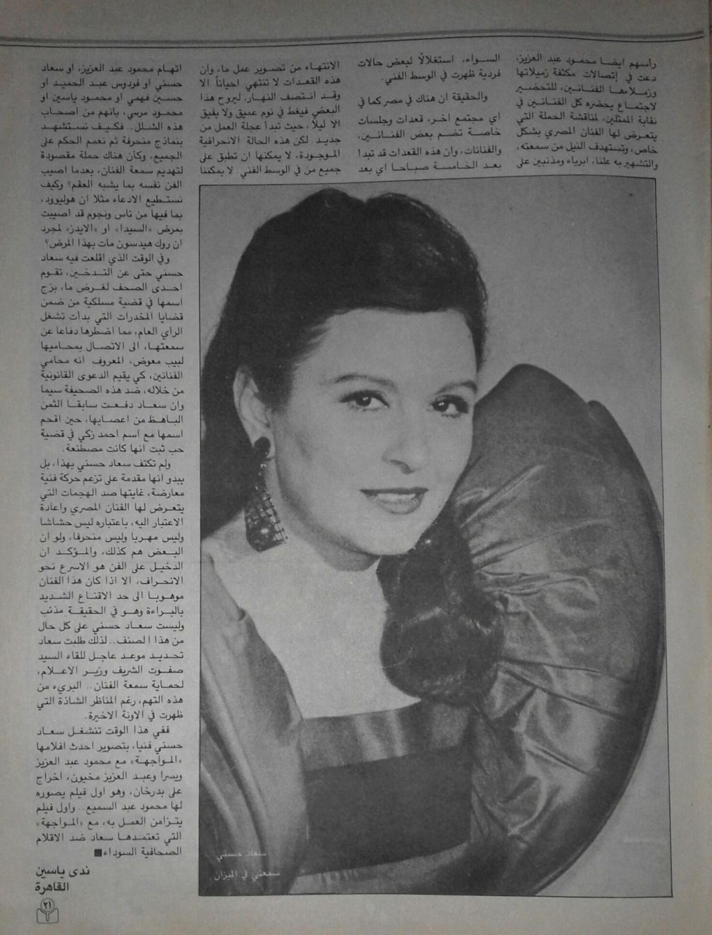 مقال صحفي : سعاد حسني تدق ناقوس الخطر .. سمعتي وسمعة الفنانين ملوثة بشم الكوكايين ! 1985 م 220