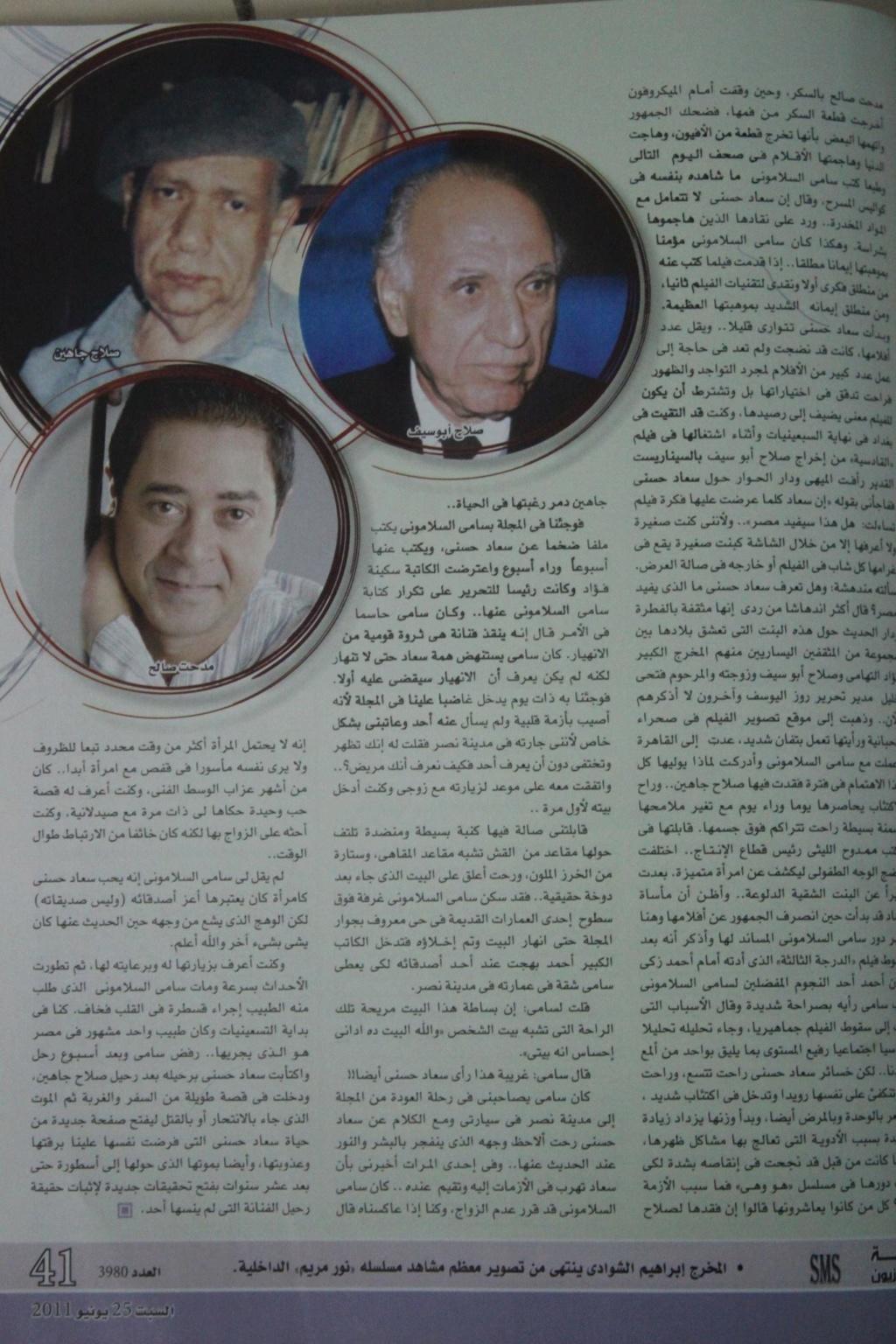 مقال صحفي : سعاد حسني وسامي السلاموني .. صداقة أم قصة حب ؟ 2011 م 2202
